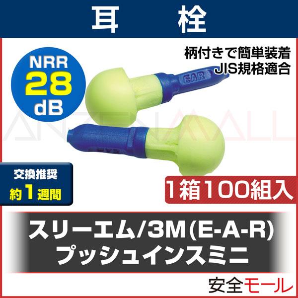 商品画像【3M/スリーエム】 耳栓 プッシュインスミニ