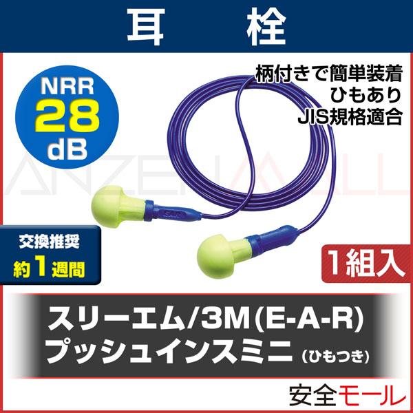 商品アイコン【スリーエム】 耳栓 プッシュインスミニひもあり(1組)。