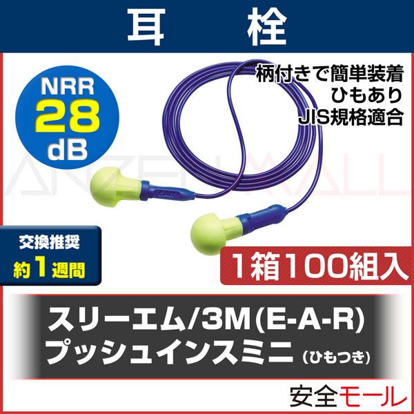 商品アイコン【スリーエム】 耳栓 プッシュインスミニひもつき(10組入)