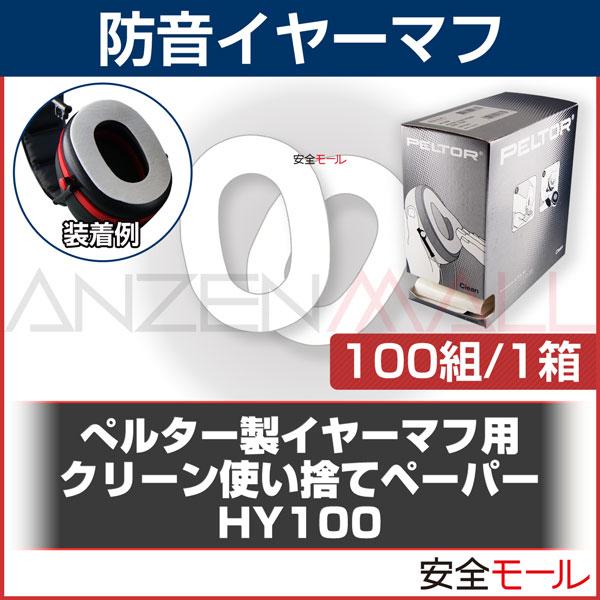 商品アイコンイヤーマフ用 HY100クリーン 使い捨てペーパー (100組)