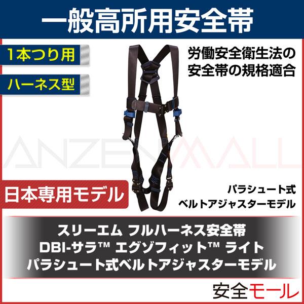 商品アイコン 【3M/スリーエム】フルハーネス型安全帯(日本専用モデル)パラシュート式