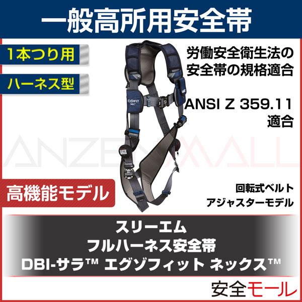 商品アイコン【3M/スリーエム】フルハーネス型安全帯 エグゾフィット ネックス