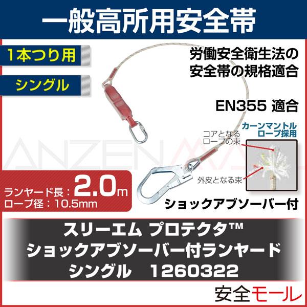 商品アイコン【3M/スリーエム】一本吊り専用ランヤード シングル 2m ショックアブソーバー付