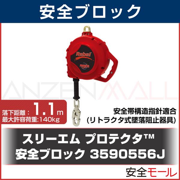 商品アイコン【3M/スリーエム】安全ブロック (プロテクタ)3590556J