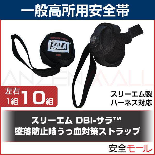 商品アイコン【3M/スリーエム】墜落時うっ血対策ストラップ(10組)