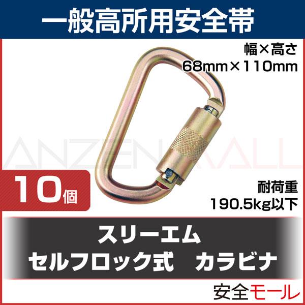 商品アイコン【3M/スリーエム】カラビナ(10個)