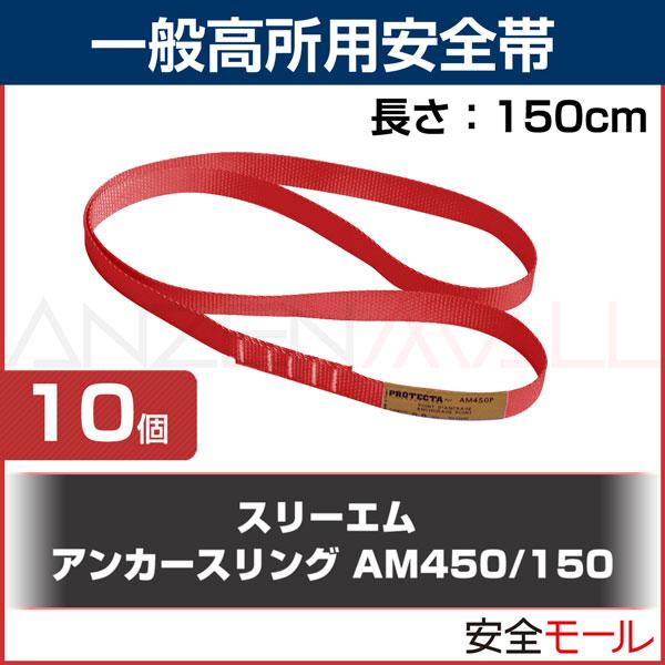 商品アイコン【3M/スリーエム】アンカースリング AM450/150 (10個)