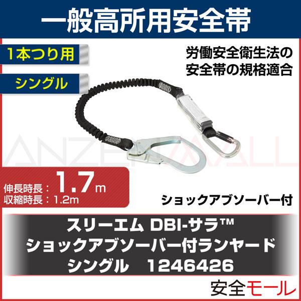 商品アイコンスリーエムシングル伸縮式ランヤード1246426