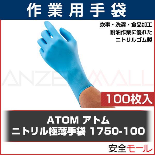 商品画像1750-100ニトリル手袋