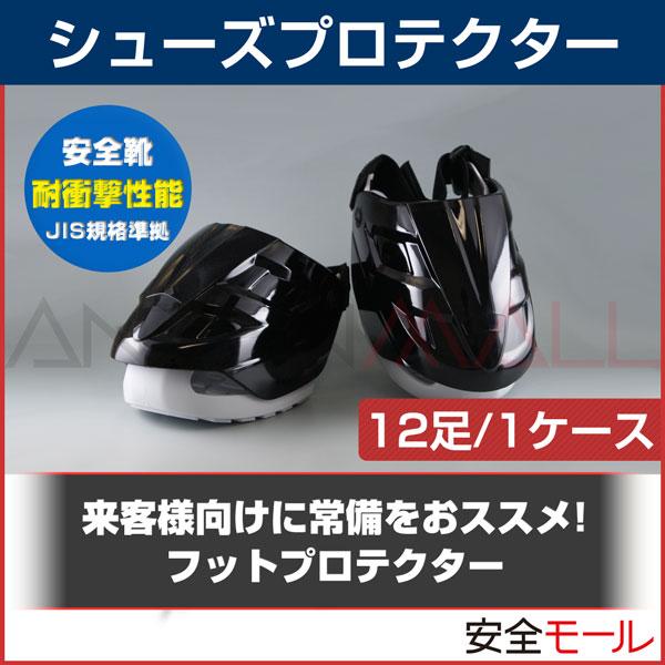 商品画像フットガードックの新製品!普段靴を安全靴がわりに!シューズプロテクター プロセーフティ