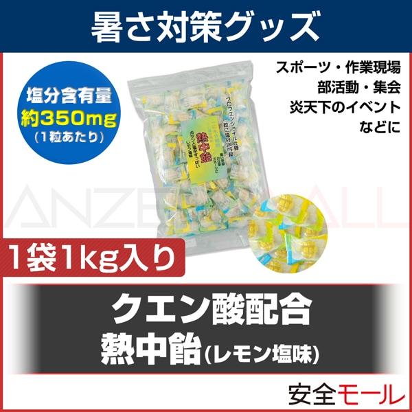 商品アイコン熱中飴