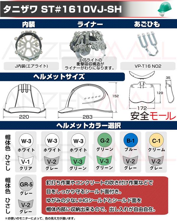 1商品画像ST#1610VJ-SHその1