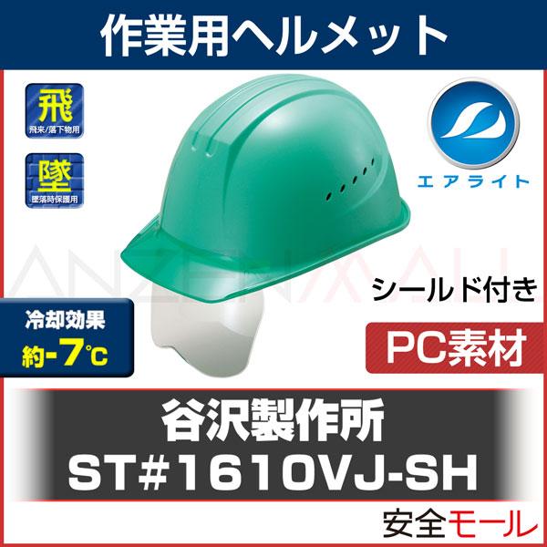 商品画像ST#1610VJ-SH