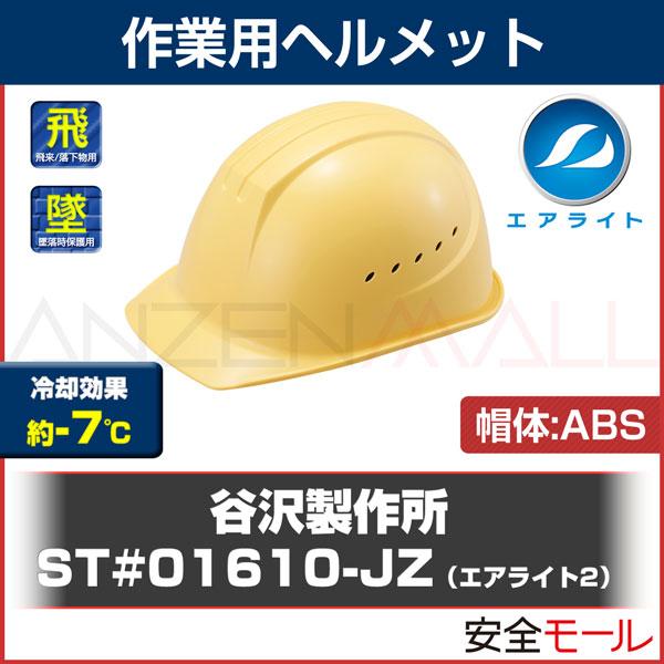 商品画像ST#0161-JZその1