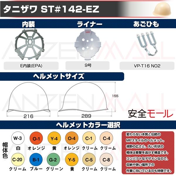 1商品画像ST#142-EZその1