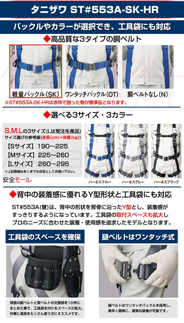 1商品画像ST#553A-SK-HRその1