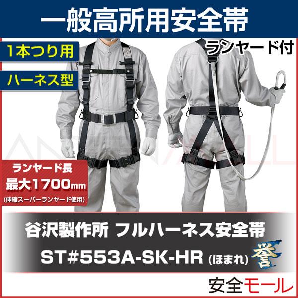 商品画像ST#553A-SK-HR