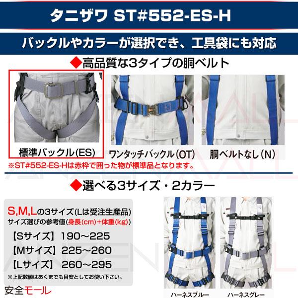 1商品画像ST#552-ES-Hその1