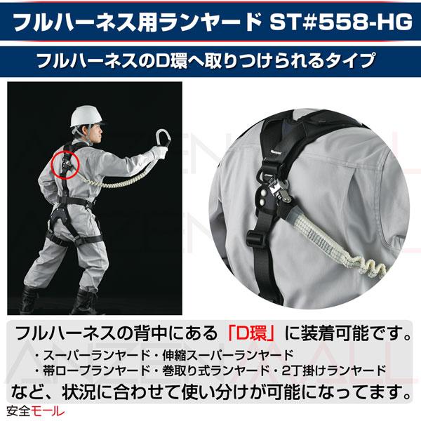 1商品画像ST#558-HGその1