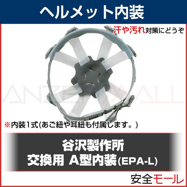 商品アイコンA型内装(EPA-L)