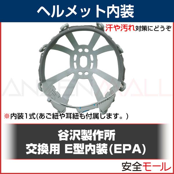 商品アイコンE型内装(EPA)