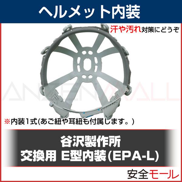 商品画像E型内装epa-l