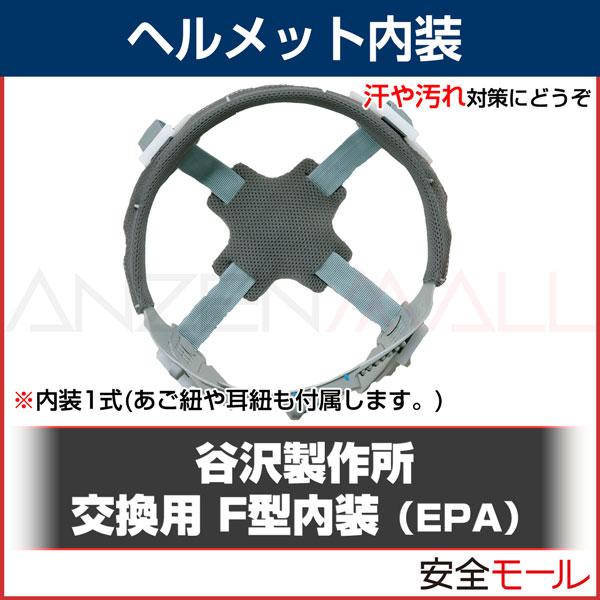 商品アイコンF型内装(EPA)