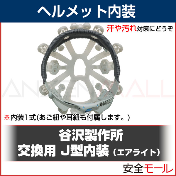 商品アイコンJ型内装(エアライト用)