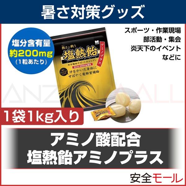 商品アイコンパワーの源アミノ酸配合塩熱飴アミノプラス