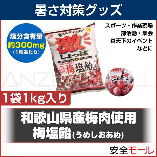 商品アイコン梅塩飴