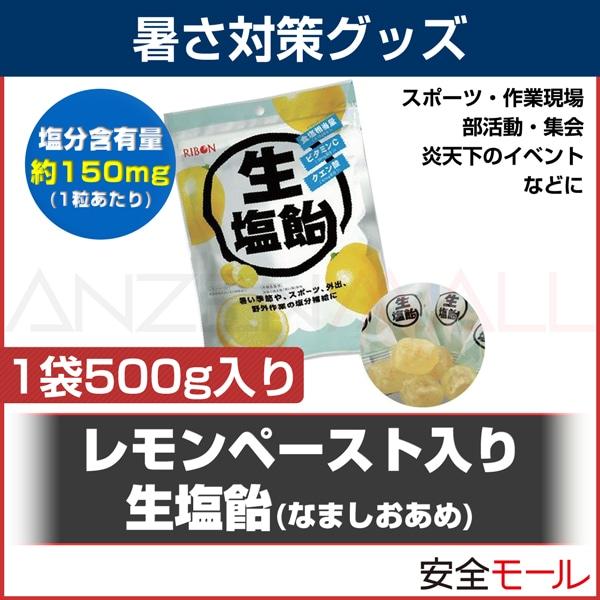 商品アイコンレモンペースト入り生塩飴