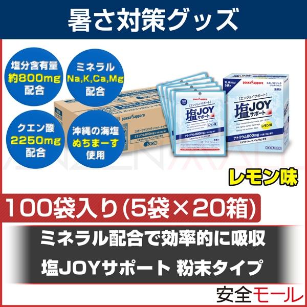 商品アイコン塩JOYサポート粉末