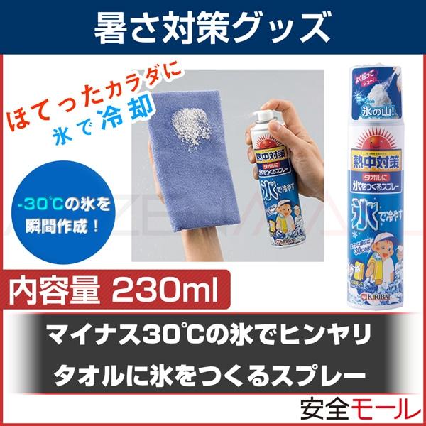 商品アイコンタオルに氷をつくるスプレー