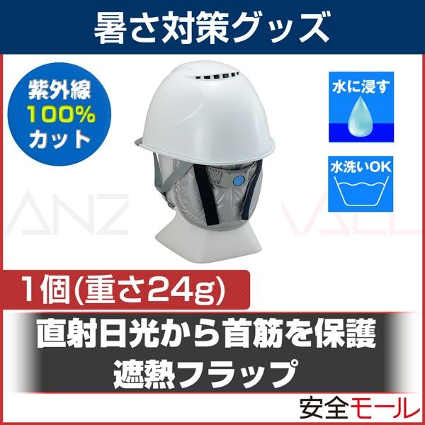 商品アイコン遮熱フラップ
