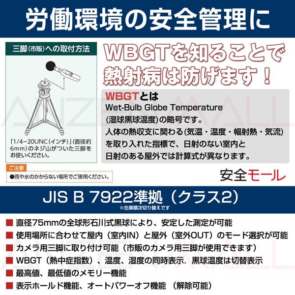 1商品画像WBGTについて