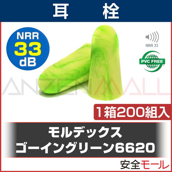 商品画像【モルデックス】 耳栓 スパークプラグ6604(NRR:33dB)