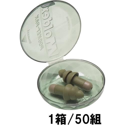 【モルデックス】 耳栓 カモロケッツ 6480 (1箱/50組) (NRR:27dB) 【防音・騒音対策】