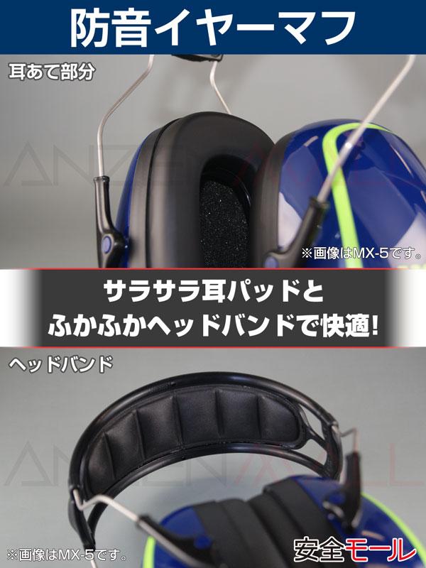 2商品画像イヤーマフ防音MX-6モルデックス6130はサラサラ耳パッドふかふかヘッドバンドで快適