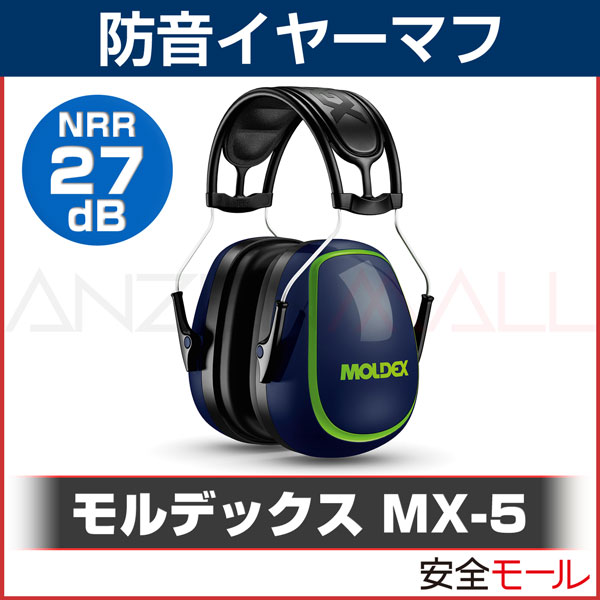 商品画像イヤーマフ 防音 MX-5 モルデックス6120(遮音値/NRR:27dB)MOLDEX社製(防音/しゃ音/騒音対策)(イヤマフ)