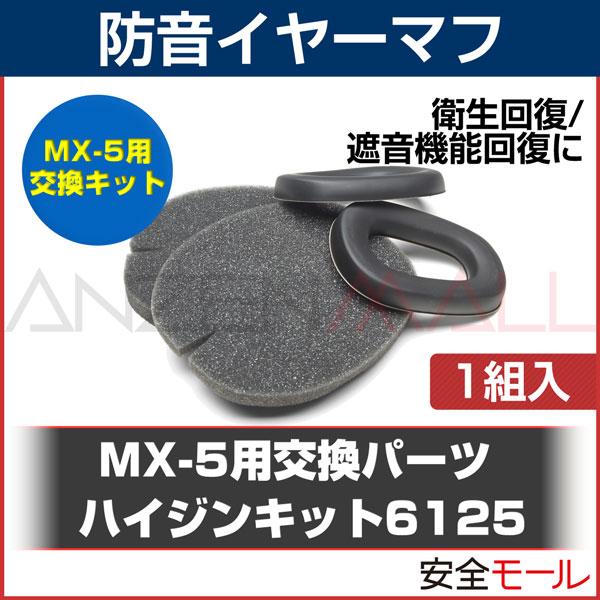 商品アイコンイヤーマフ用交換パーツ MX-5用ハイジンキット6125
