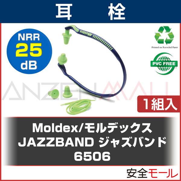 商品画像ジャズバンド6506