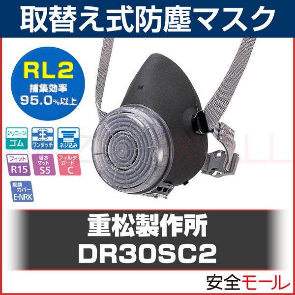 商品画像DR30SC2
