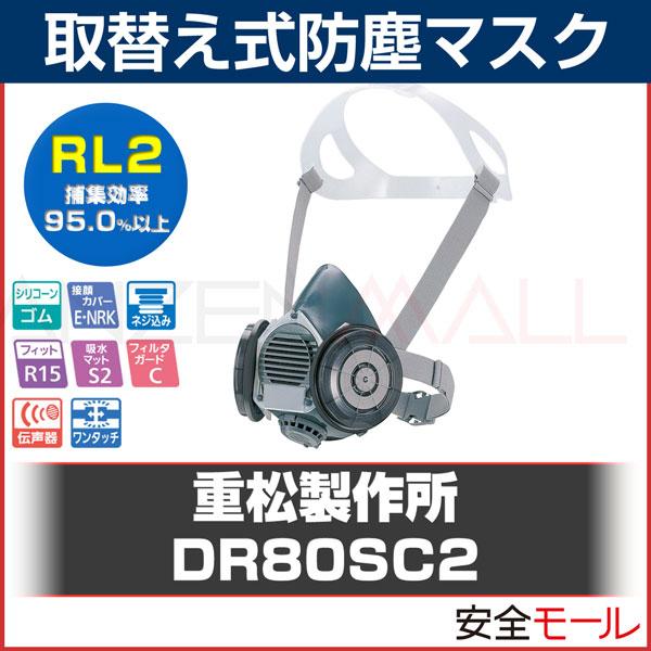 商品画像DR80SC2
