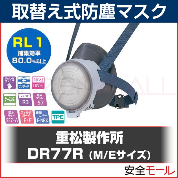 商品画像DR77R