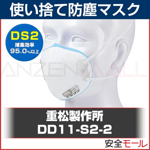 商品画像DD02-S2-2