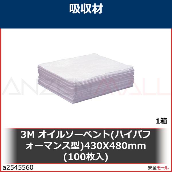商品画像a25455603M オイルソーベント(ハイパフォーマンス型)430X480mm (100枚入) HP156 1箱