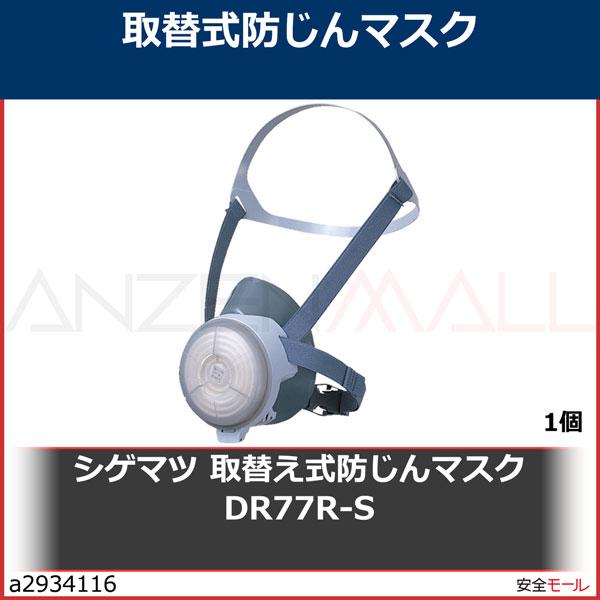 商品画像a2934116シゲマツ 取替え式防じんマスク DR77R-S DR77RS 1個