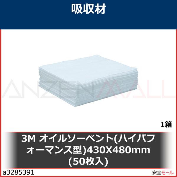 商品画像a32853913M オイルソーベント(ハイパフォーマンス型)430X480mm  (50枚入) HP255 1箱