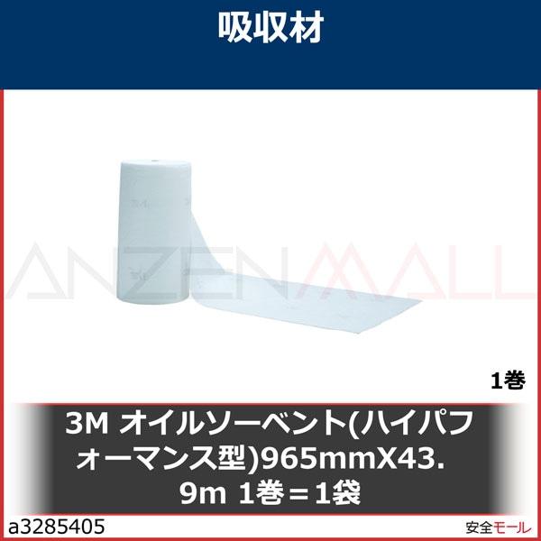 商品画像a32854053M オイルソーベント(ハイパフォーマンス型)965mmX43.9m 1巻=1袋 HP100 1巻
