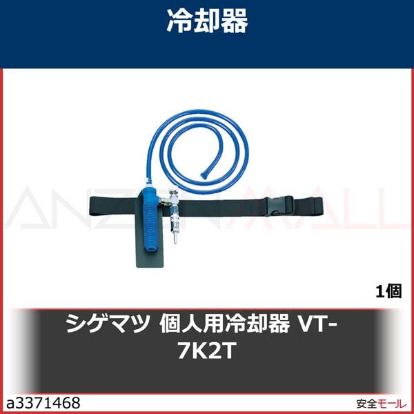 商品画像a3371468シゲマツ 個人用冷却器 VT-7K2T VT7K2T 1個